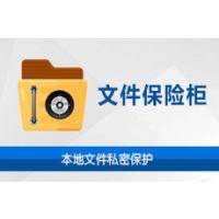 天锐绿盘文件保险柜系统|文件保护|文档安全管理|保险柜