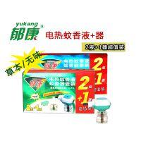 郁康电热蚊香液 蚊香器 快速驱蚊 无味/清新 生产厂家 专供批发OEM代加工