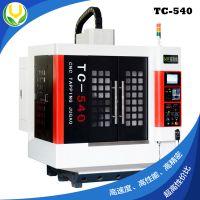 巨高精机 高速钻攻攻牙加工中心 TC-540 钻攻机生产厂家 广东巨高
