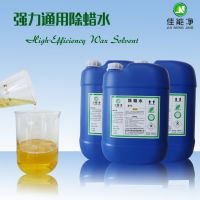 佳能净通用除蜡水 超声波清剂 金属除蜡水 碱性工业清洗剂等厂价直销