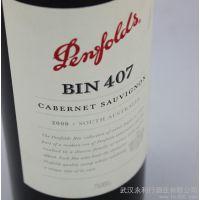 武汉红酒澳洲奔富bin407干红葡萄酒