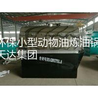 炼油厂专用大型商用全自动动物油炼油锅