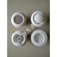 ABS新风口 新风系统圆形送/排风口 中央空调圆形送/排风口