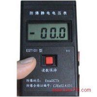 手持防爆型静电测试仪 防爆静电电压测试仪