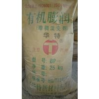 供应深井油基钻井泥浆类有机膨润土增稠流变剂BP-192