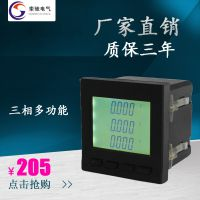 三相液晶多功能电力仪表 带RS485网络数字数显全电量