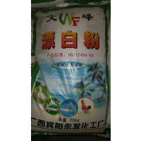 广西文峰25%漂白粉 漂白粉用途杀菌灭藻剂
