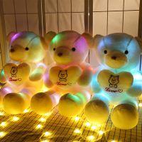 六一儿童节礼物七彩发光泰迪熊毛绒玩具大号抱抱熊公仔生日礼品厂家批发