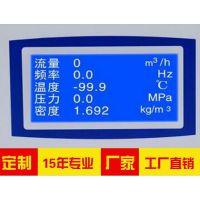 SAJ/三晶 智能液晶流量积算仪显示屏 LCD液晶屏 定制