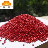 色母粒 吹膜红红色母PE PP专用红色母色彩丰富且添加量小厂家直销
