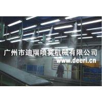 印刷厂喷雾加湿系统,印刷厂喷雾除尘系统,印刷厂喷雾降温系统