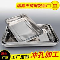 批发不锈钢长方形托盘 宣传促销品可加工定制打孔