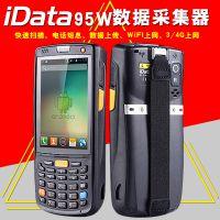 芒通95v盘点机idata数据采集器4G安卓条码PDA无线RFID一二维扫描