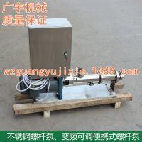 厂家直销 螺杆泵 单螺杆泵 不锈钢螺杆泵 小型实验室微型螺杆泵