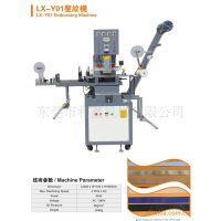 低价供应自动压纹设备、商标压纹设备、织带压纹设备、压纹设备