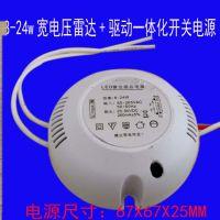 新款LED雷达感应开关配LED驱动一体化,感应距离长,不会闪不用开孔直接可用