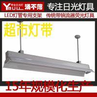 超市灯带 线槽灯 T8T5单管双管 LED布线荧光灯 日光灯架 可连接