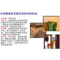 郑州电热膜_电热膜地暖系统构成及功能_美国凯乐瑞克
