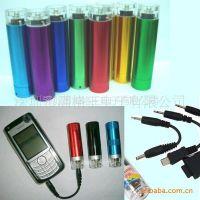 供应Mobile应急充电器(中国的生产商)厂家直销