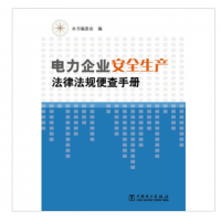 中国电力出版社‖2015新电力企业安全生产法律法规便查手册