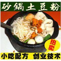 土豆粉视频教程 砂锅土豆粉配方小吃技术 制作方法特色做法