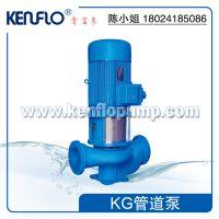 广东品牌立式管道泵,佛山肯富来水泵厂KG型立式管道泵,高层楼宇推荐肯富来KG型管道加压泵