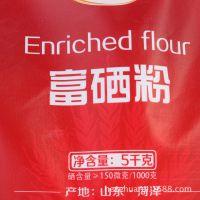 富硒面粉特价促销山东华瑞面粉厂家供应优质低筋面粉 25kg蛋糕粉