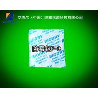 采购防霉包Biodry-F-3吸潮强10倍附加防霉气体杀死空气中的霉菌