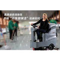泰州洗地机|高美小型驾驶式洗地机|酒店大厅用洗地机