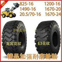 1200,1490,20.5 70-16铲车工程装载机轮胎1670-20-24