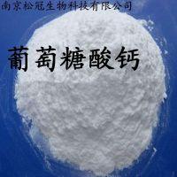 厂家直销食品级葡萄糖酸钙 营养强化剂葡萄糖酸钙