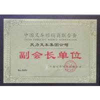 中国叉车经销商联合会副会长单位