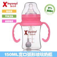 新优怡150ml宽口有柄自动玻璃奶瓶