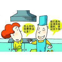 河南家电清洗加盟培训 2016国家重点扶持项目,零加盟费