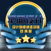 折页设计 海报设计公司 济南logo设计 嘉定宣传册设计供应信息平面设计服务