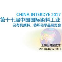 2017第十七届中国国际染料工业及有机颜料、纺织化学品展览会