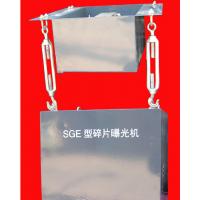 SGE-A 玻璃碎片曝光机 型号:SGE-A
