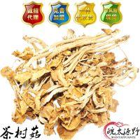 江西特产 优质食用菌 中秋员工福利 特级茶树菇 皖太源野 110g/袋