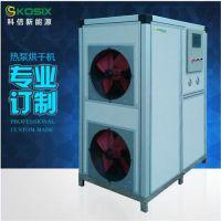 热泵烘干房厂家、热泵烘干房、科信新能源
