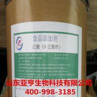 厂家直销食品级 维生素B5 量大包邮