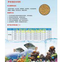 瑞兴饲料的观赏鱼饲料的配方饵料