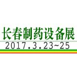 2017第10届东北长春国际制药机械及包装设备展览会