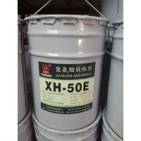 XH-50E /K75快干型双组份聚氨酯干式复合胶粘剂