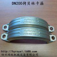 供应批发DN200优质拷贝林卡箍