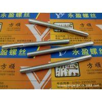 供应顺德容桂螺丝厂专业生产圆头半螺纹螺钉-半螺纹无头螺丝-异型螺丝