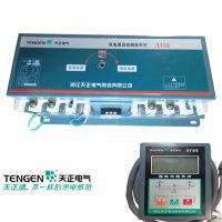 天正双电源切换开关TGSZ57A-225M/225A 4P带消防电网发电智能转换