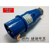 正品原装品质中山WEIPU TYP231 蓝色 三芯防水型威浦航空工业插头