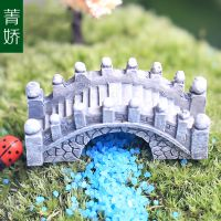 菁娇 zakka杂货 苔藓微景观配件迷你小桥 生态树脂摆件小拱桥