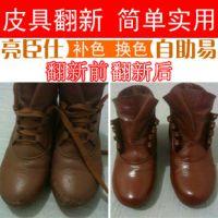 亮臣仕--真皮 皮革翻新剂 打蜡皮吸水皮 皮包皮鞋 沙发染色剂