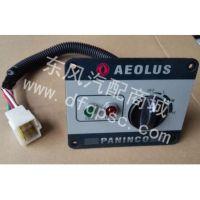 源头直供东风军车EQ1118G/EQ2102N空调控制面板及开关_37A07B-45010